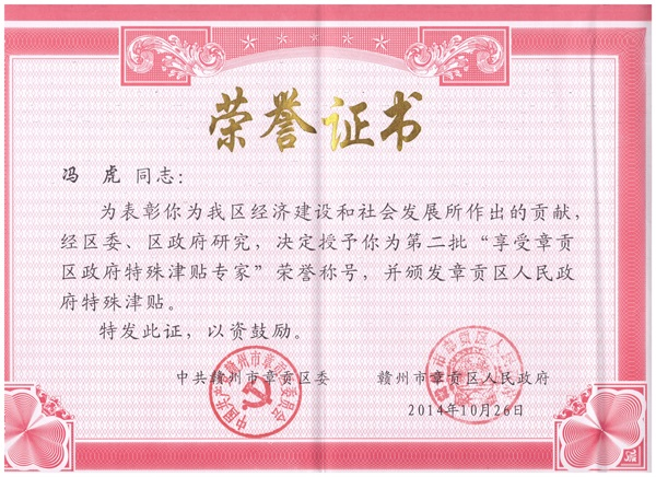 Feng Hu honorary certificate
