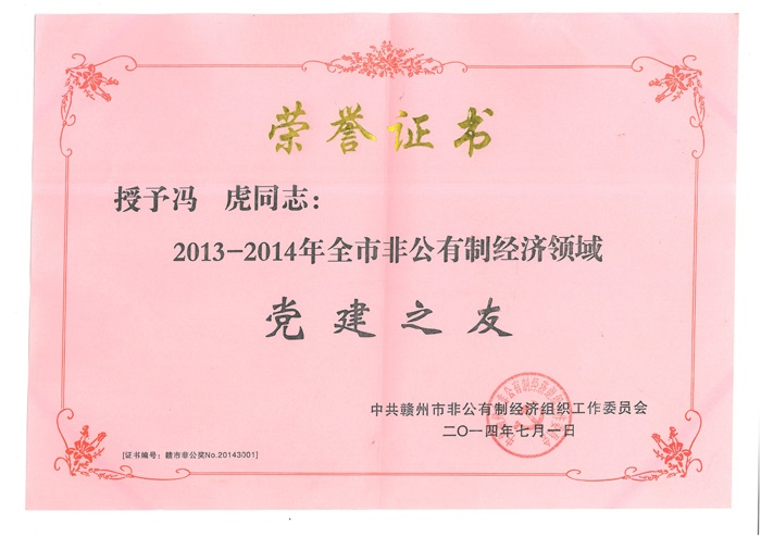 Feng Hu honorary certificate 002